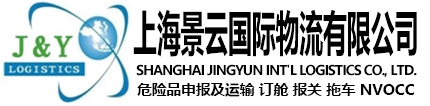 SHANGHAI JINGYUN INTERNATIONAL LOGISTICS CO., LTD.